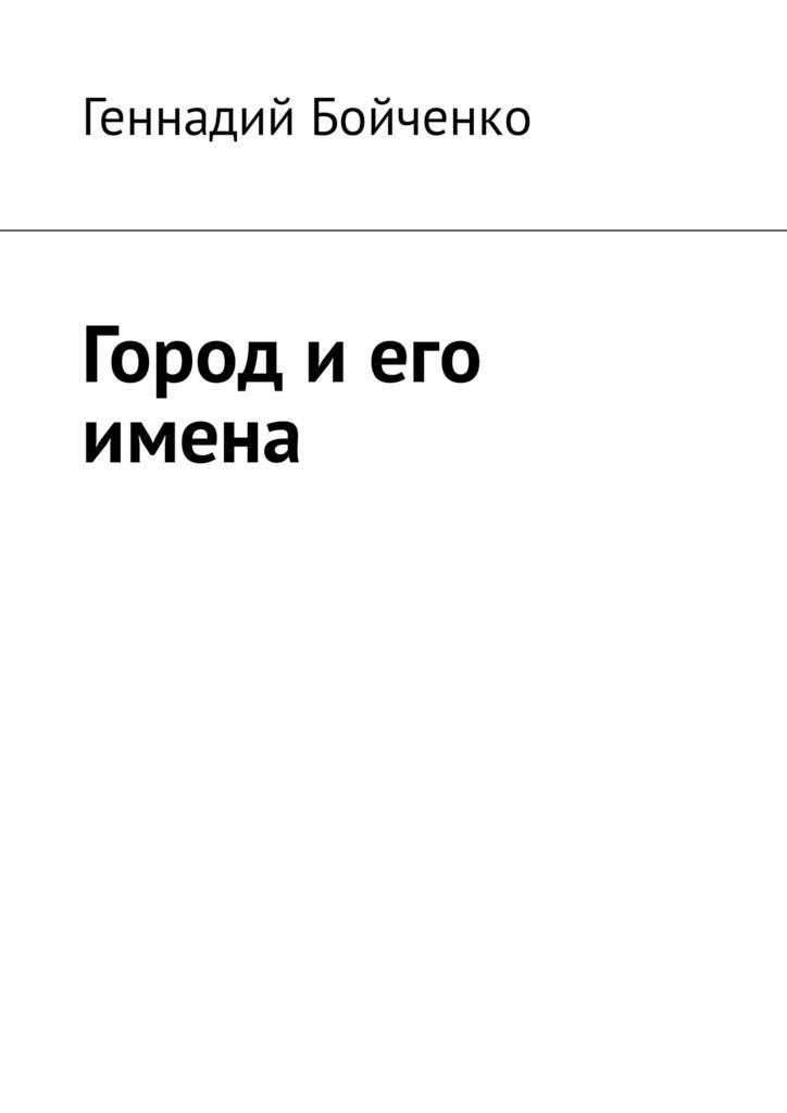 Геннадий Бойченко Город иего имена елена имена женщин россии