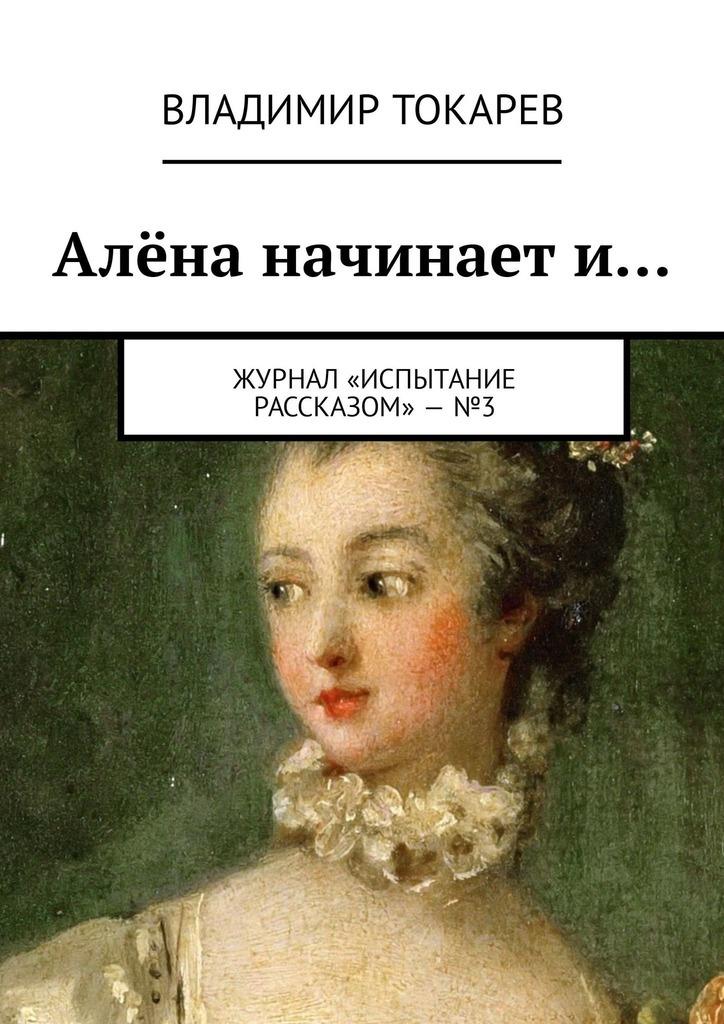 Алёна начинает и… Журнал «Испытание рассказом»–№3