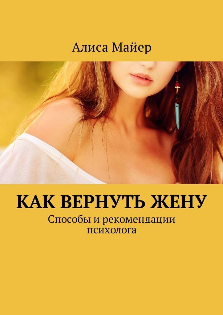 книга как вернуть жену отзывы