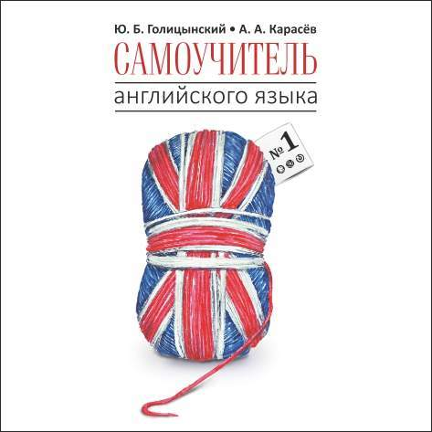 Ю. Б. Голицынский Самоучитель английского языка №1. Книга 1. Уровень Elementary rm1 2337 rm1 1289 fusing heating assembly use for hp 1160 1320 1320n 3390 3392 hp1160 hp1320 hp3390 fuser assembly unit