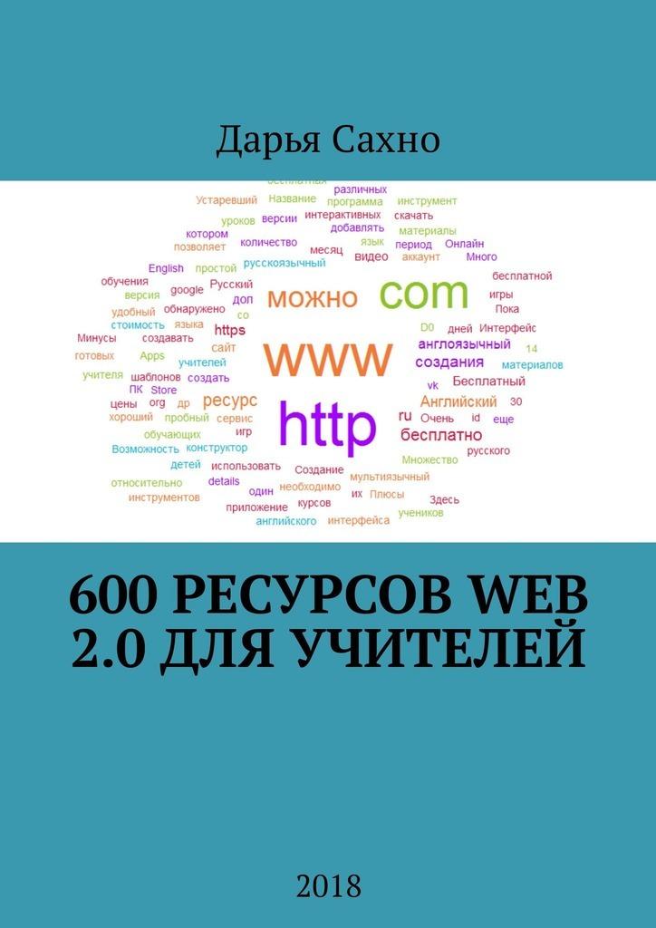 600ресурсов Web 2.0для учителей. 2018