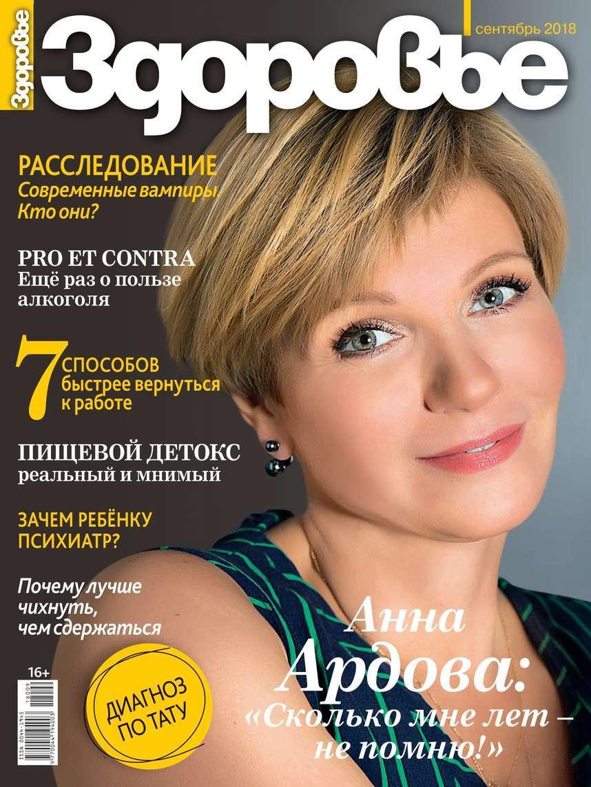 Редакция журнала Здоровье Здоровье 09-2018