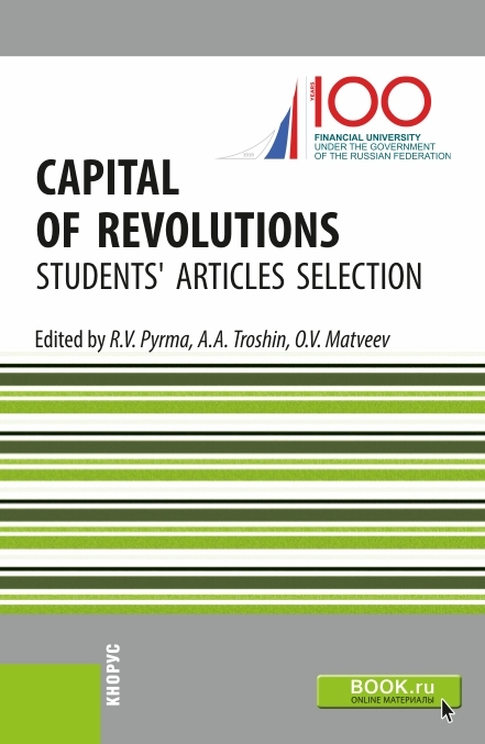 Коллектив авторов Capital of revolutions: students' articles selection gasquet francis aidan the eve of the reformation