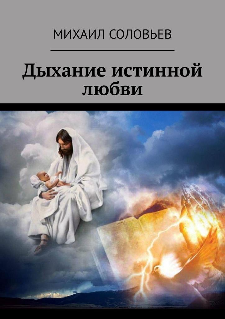 Михаил Соловьев Дыхание истинной любви. Сборник рассказов