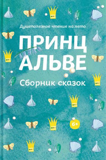 Коллектив авторов Принц Альве. Сборник сказок сборник чайнвордов для всей семьи
