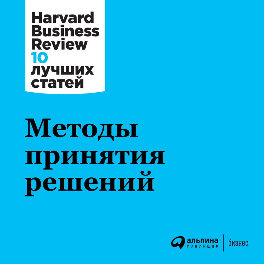Harvard Business Review (HBR) Методы принятия решений детство лидера