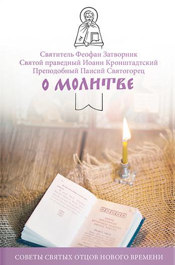 cвятой праведный Иоанн Кронштадтский О молитве. Советы святых отцов нового времени св тереза авильская жизнь в молитве