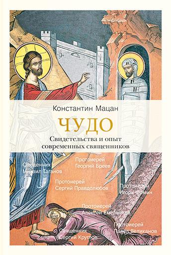 Константин Мацан - Чудо. Свидетельства и опыт современных священников