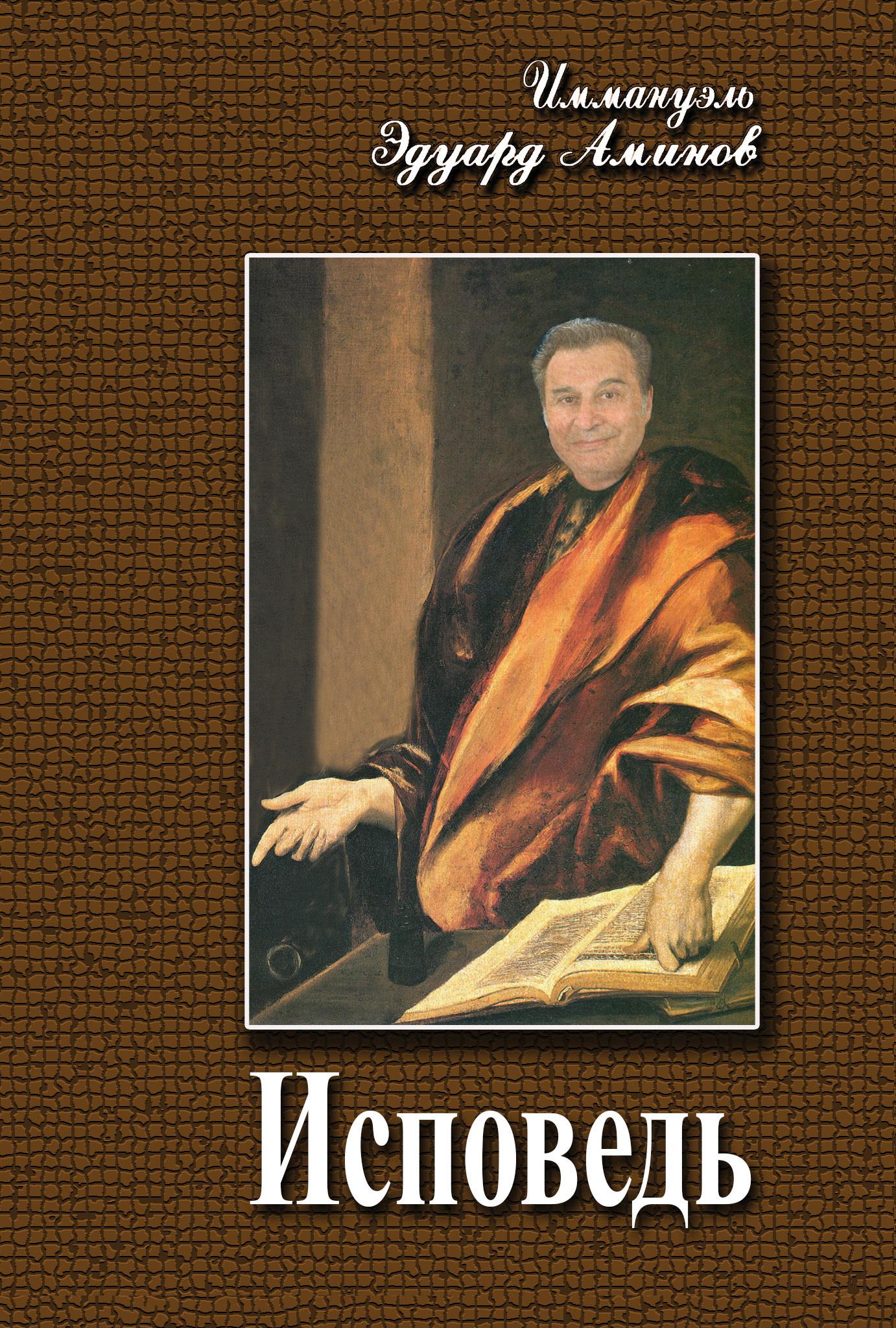 Эдуард Аминов Исповедь (сборник) спасение стихи и поэма