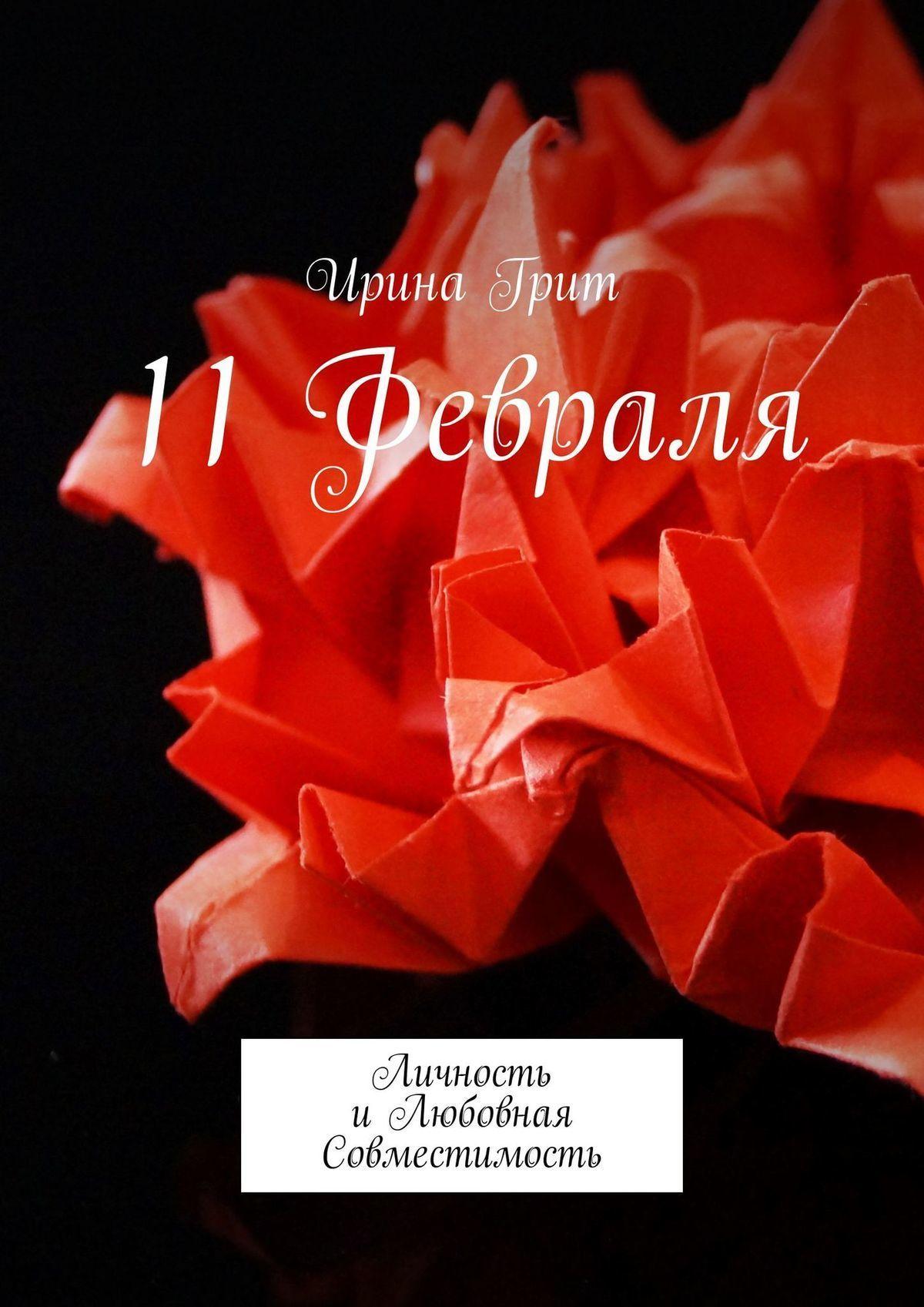 11 Февраля. Личность и любовная совместимость