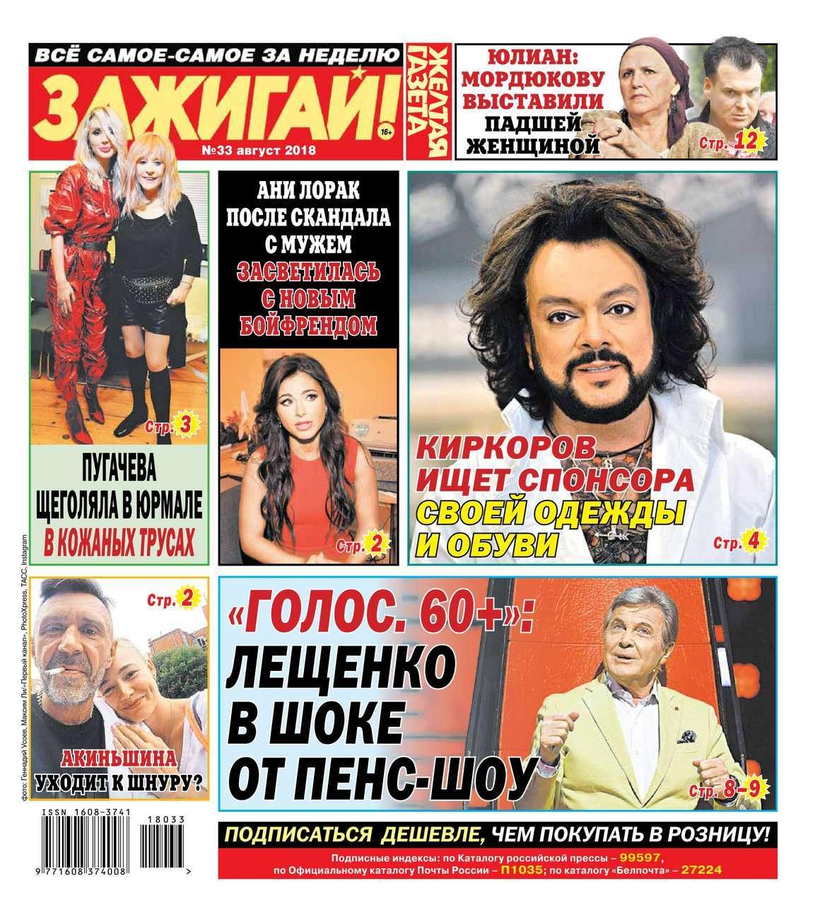 Желтая Газета. Зажигай! 33-2018