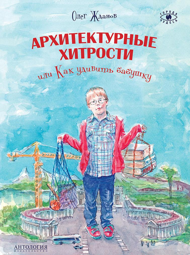 Олег Жданов - Архитектурные хитрости, или Как удивить бабушку