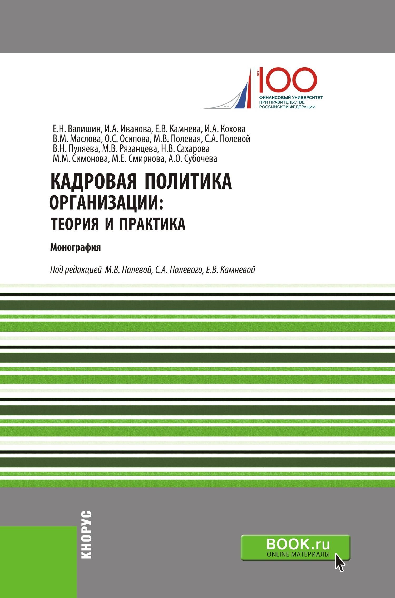 Коллектив авторов Кадровая политика организации: теория и практика