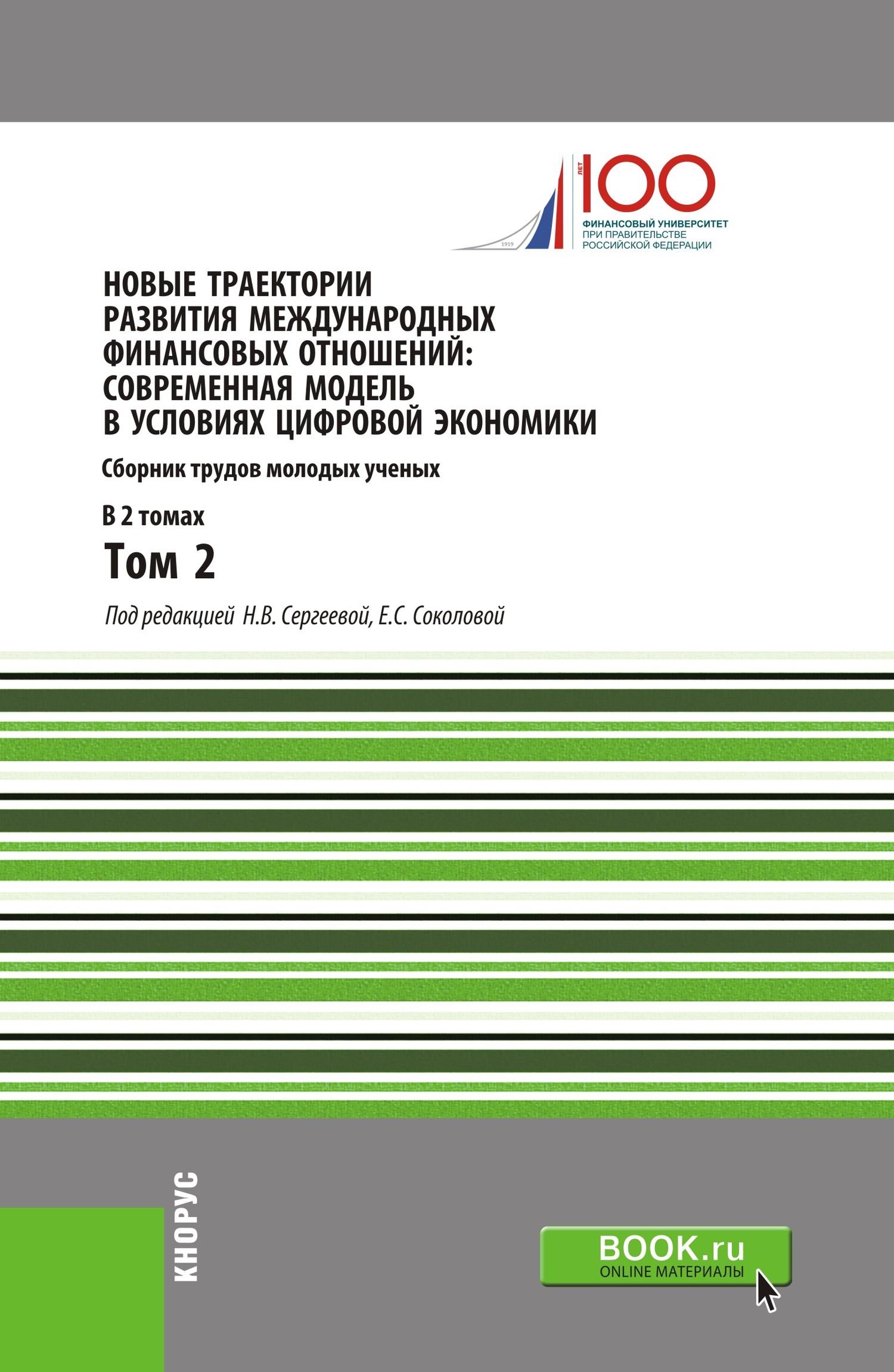 Новые траектории развития международных финансовых отношений: современная модель в условиях цифровой экономики. В 2 т. Т. 2