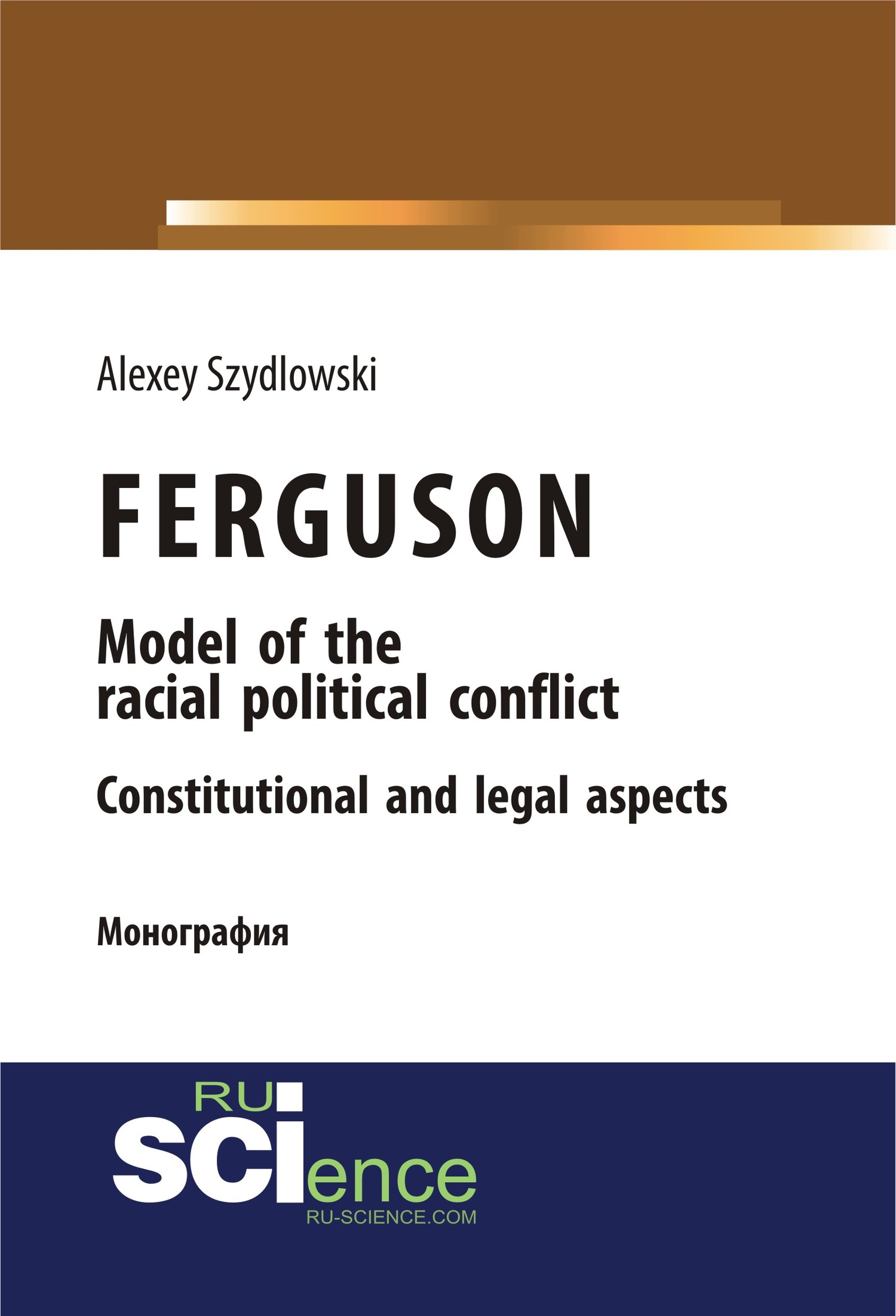 Alexey Szydlowski FERGUSON. Model of the racial political conflict. Constitutional and legal aspects constitutional identity