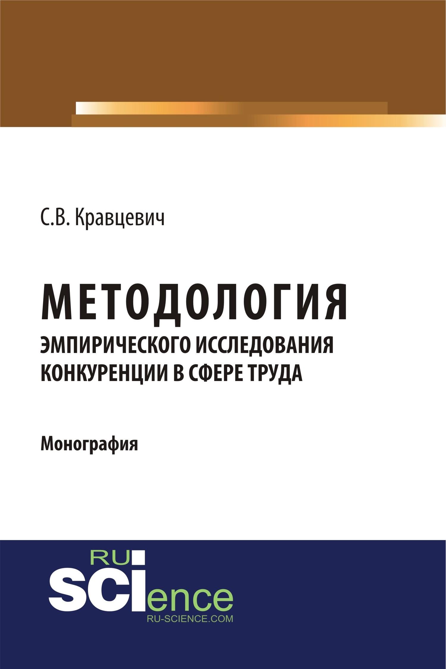 С. В. Кравцевич Методология эмпирического исследования конкуренции в сфере труда математическое моделирование процессов в машиностроении