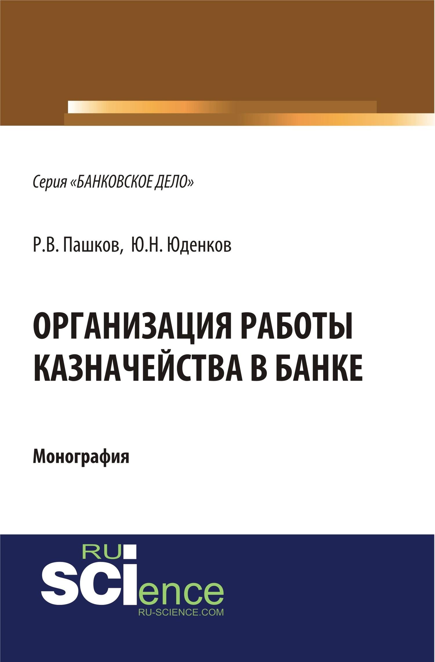 Ю. Н. Юденков Организация работы казначейства в банке н в горелая организация кредитования в коммерческом банке