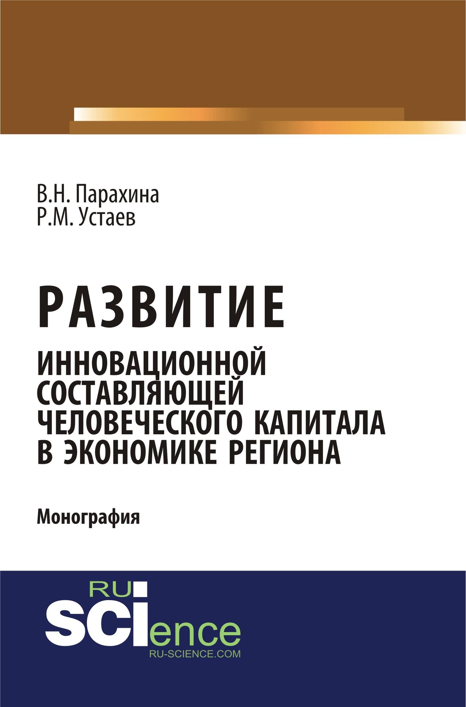 В. Н. Парахина Развитие инновационной составляющей человеческого капитала в экономике региона