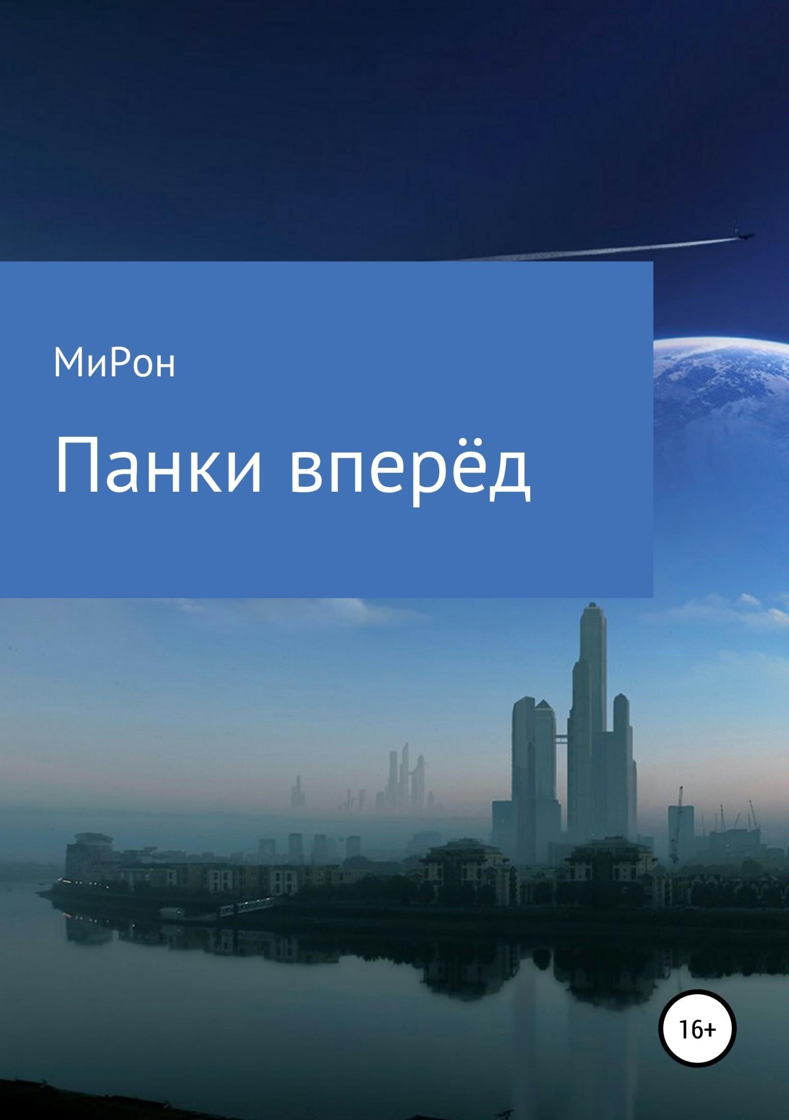 МиРон Алексеевич МаРусич Панки вперёд!