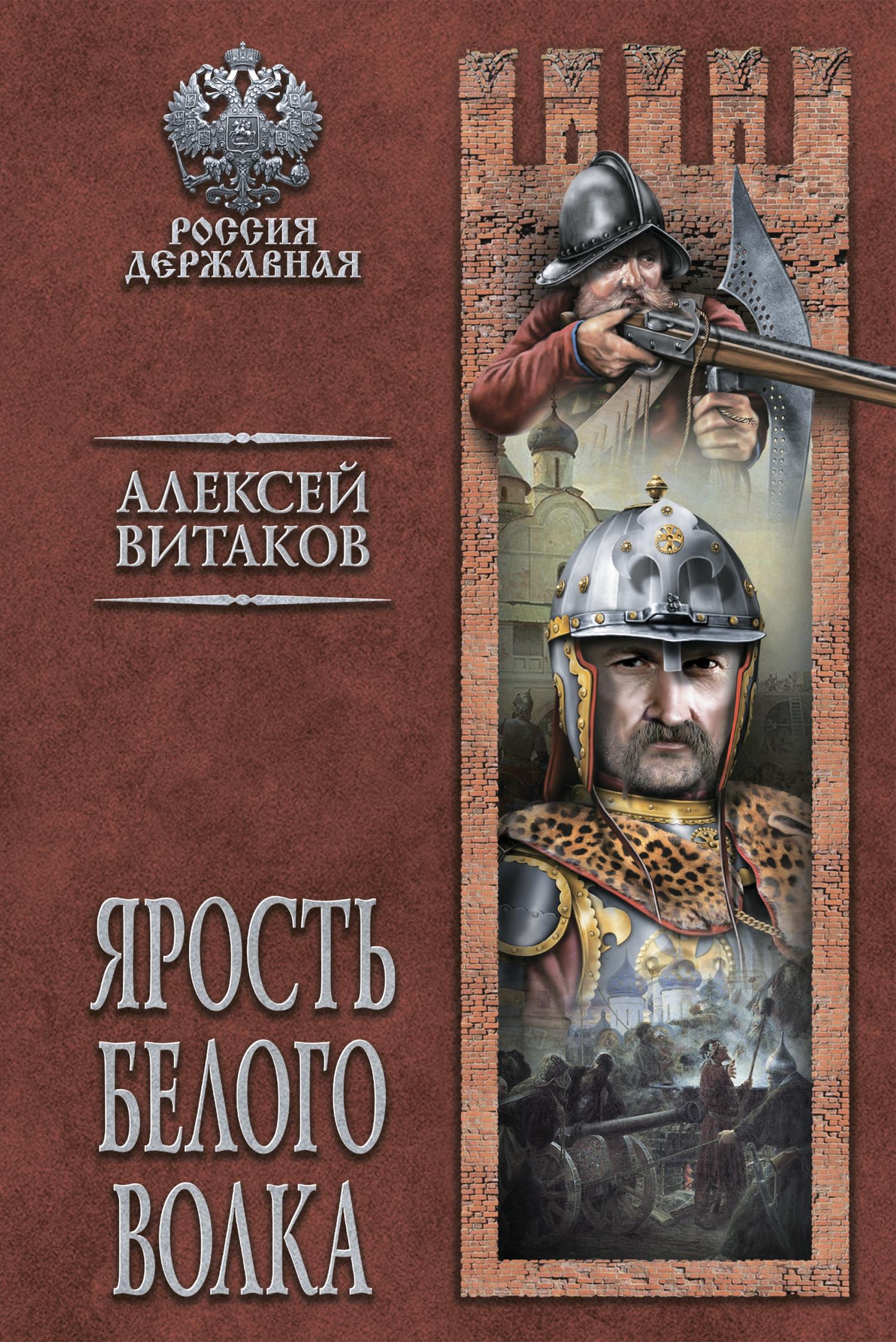 Алексей Витаков Ярость Белого Волка