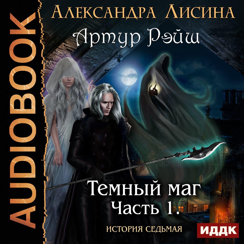 Александра Лисина Часть 1. Темный маг александра лисина сказочный переполох
