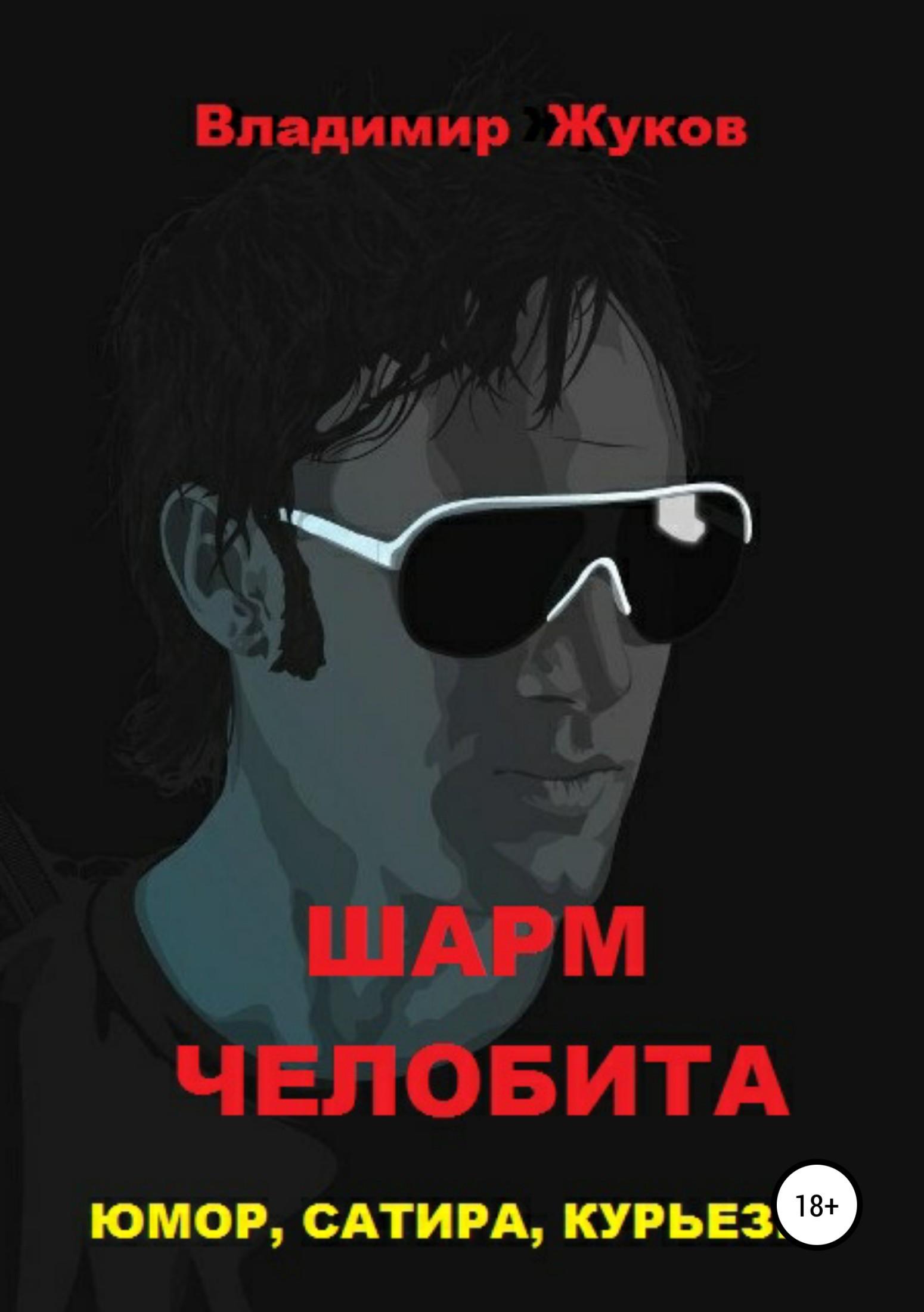Владимир Александрович Жуков Шарм Челобита