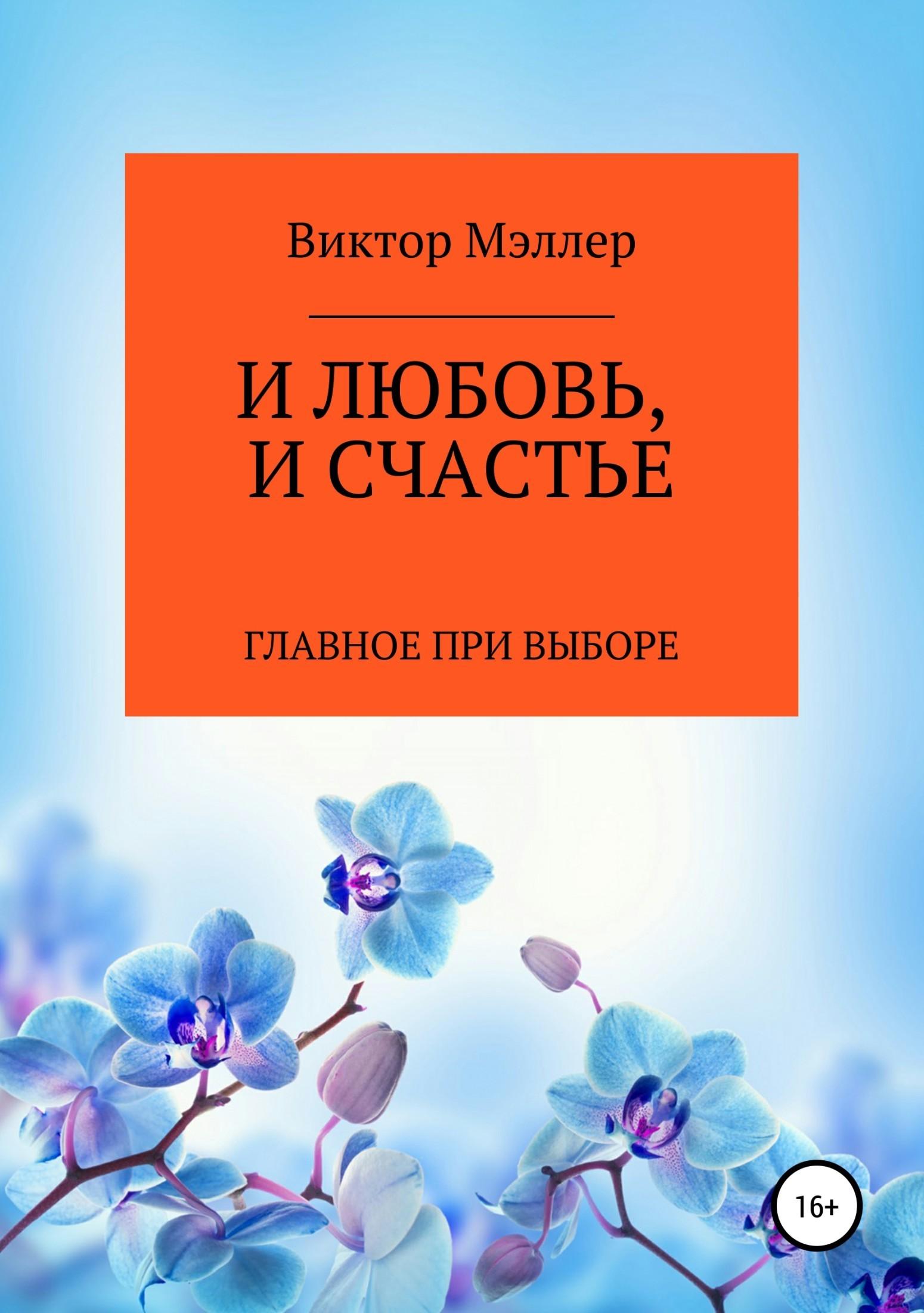 ВИКТОР ГРИГОРЬЕВИЧ МЭЛЛЕР И любовь, и счастье виктор григорьевич мэллер и любовь и счастье