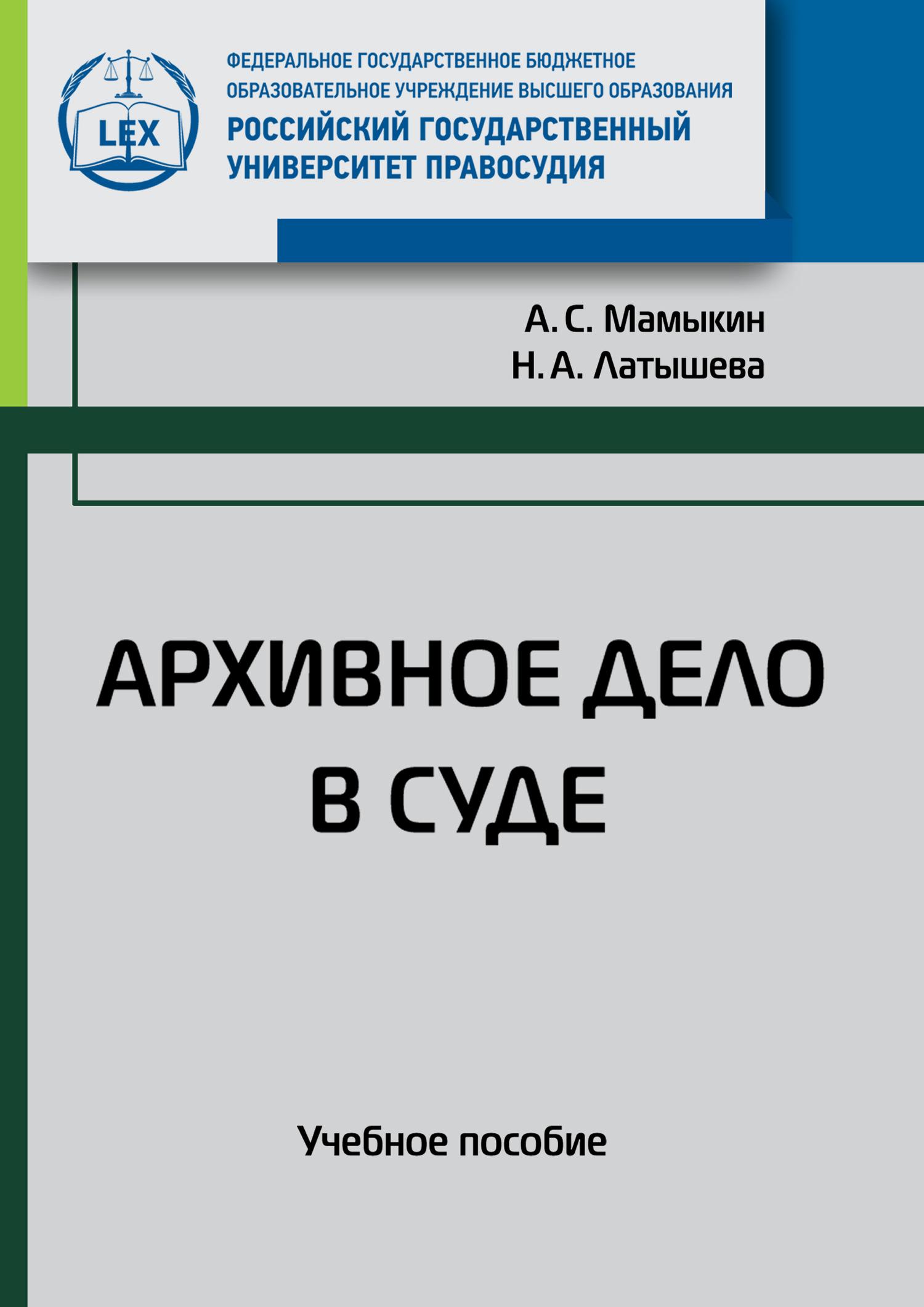 А. С. Мамыкин Архивное дело в суде. Учебное пособие александр ралот архивноедело