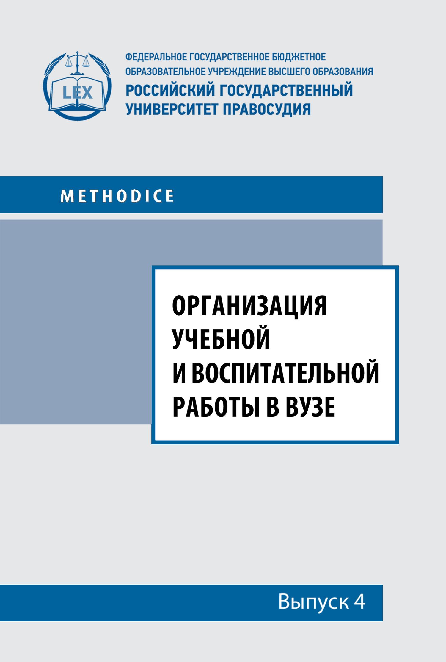 Организация учебной и воспитательной работы в вузе. Выпуск 4
