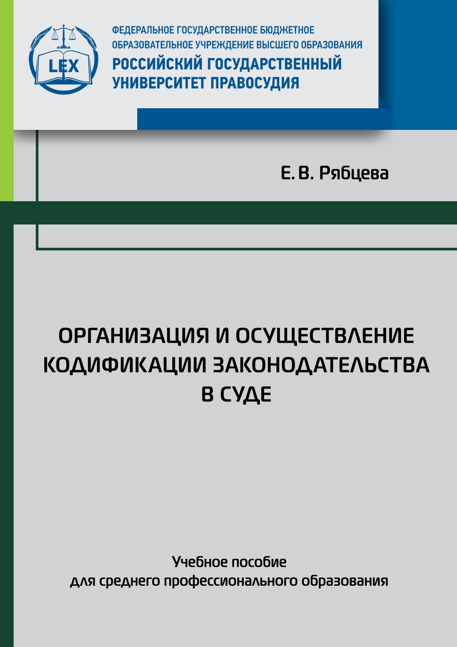 Е. В. Рябцева Организация и осуществление кодификации законодательства в суде. Учебное пособие организация ведения переговоров учебное пособие