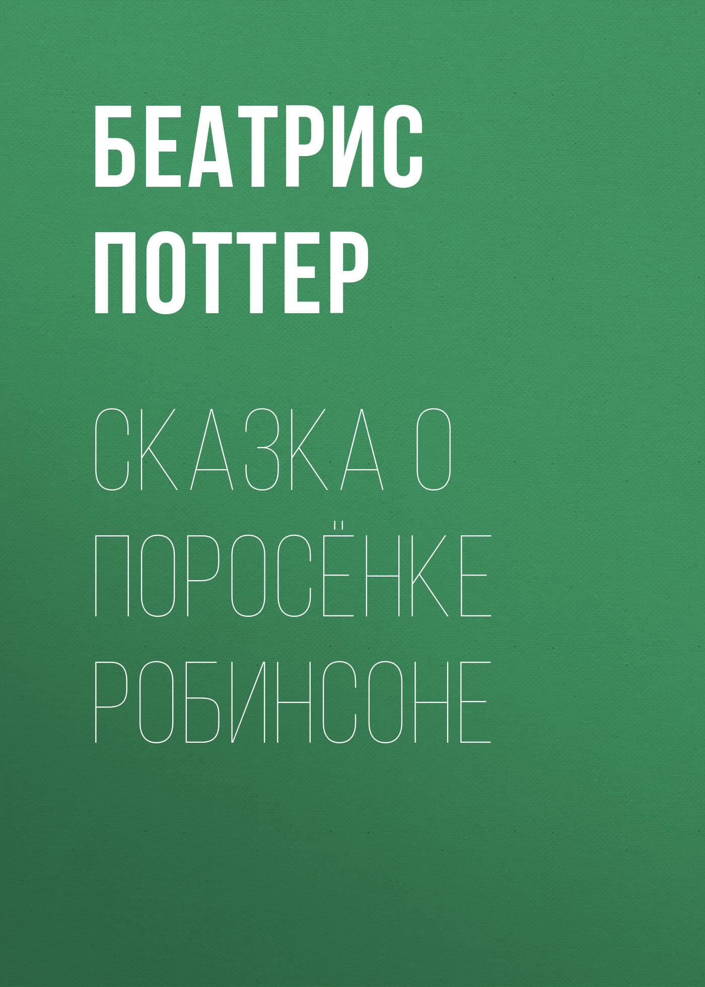 Беатрис Поттер - Сказка о поросёнке Робинсоне