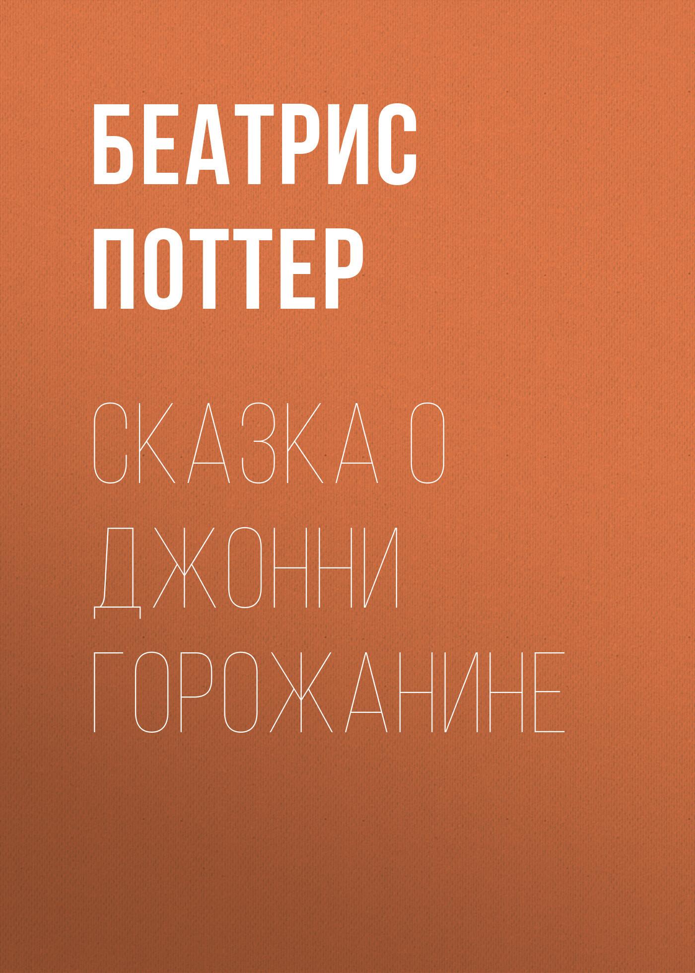 Беатрис Поттер - Сказка о Джонни Горожанине