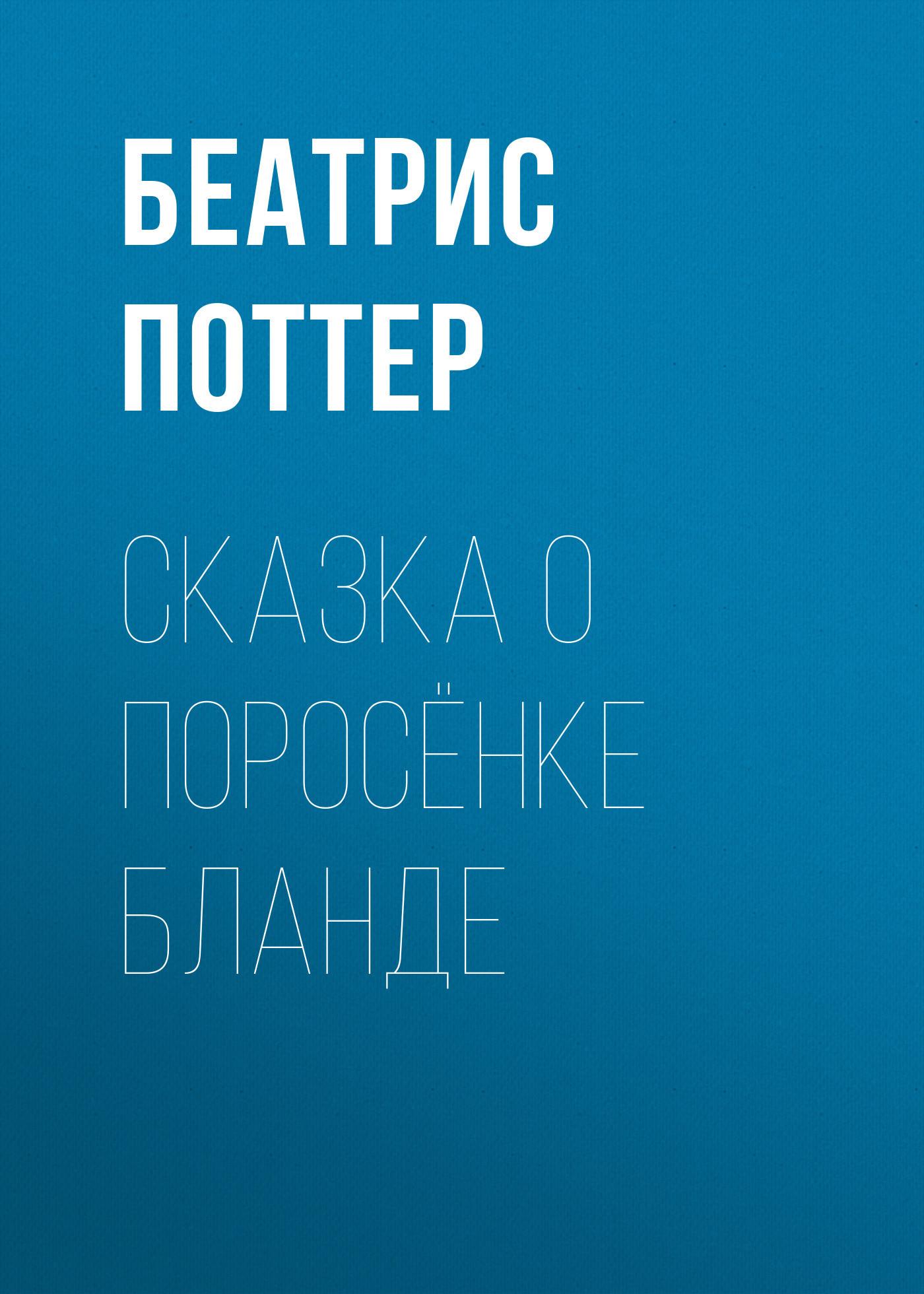 Беатрис Поттер - Сказка о поросёнке Бланде