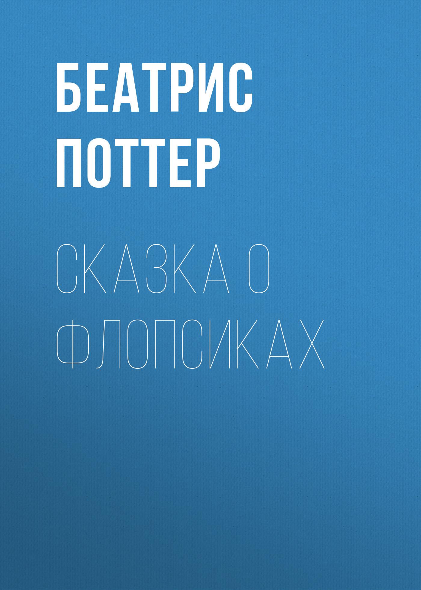 Беатрис Поттер - Сказка о Флопсиках
