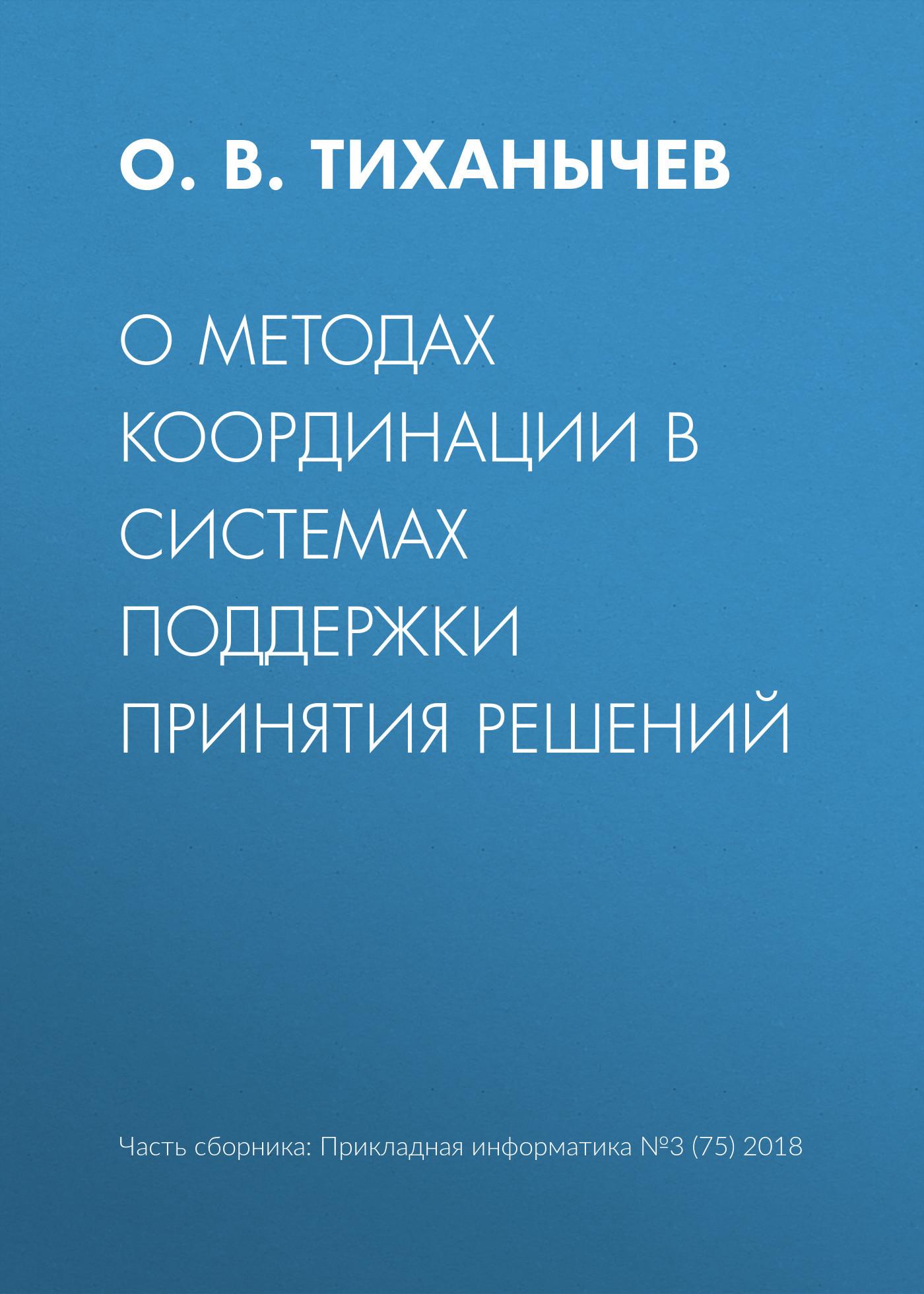 О. В. Тиханычев О методах координации в системах поддержки принятия решений