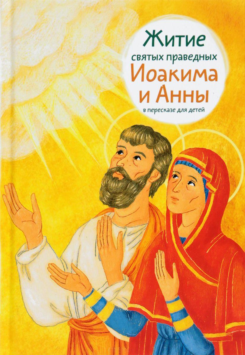 Мария Максимова - Житие святых праведных Иоакима и Анны в пересказе для детей