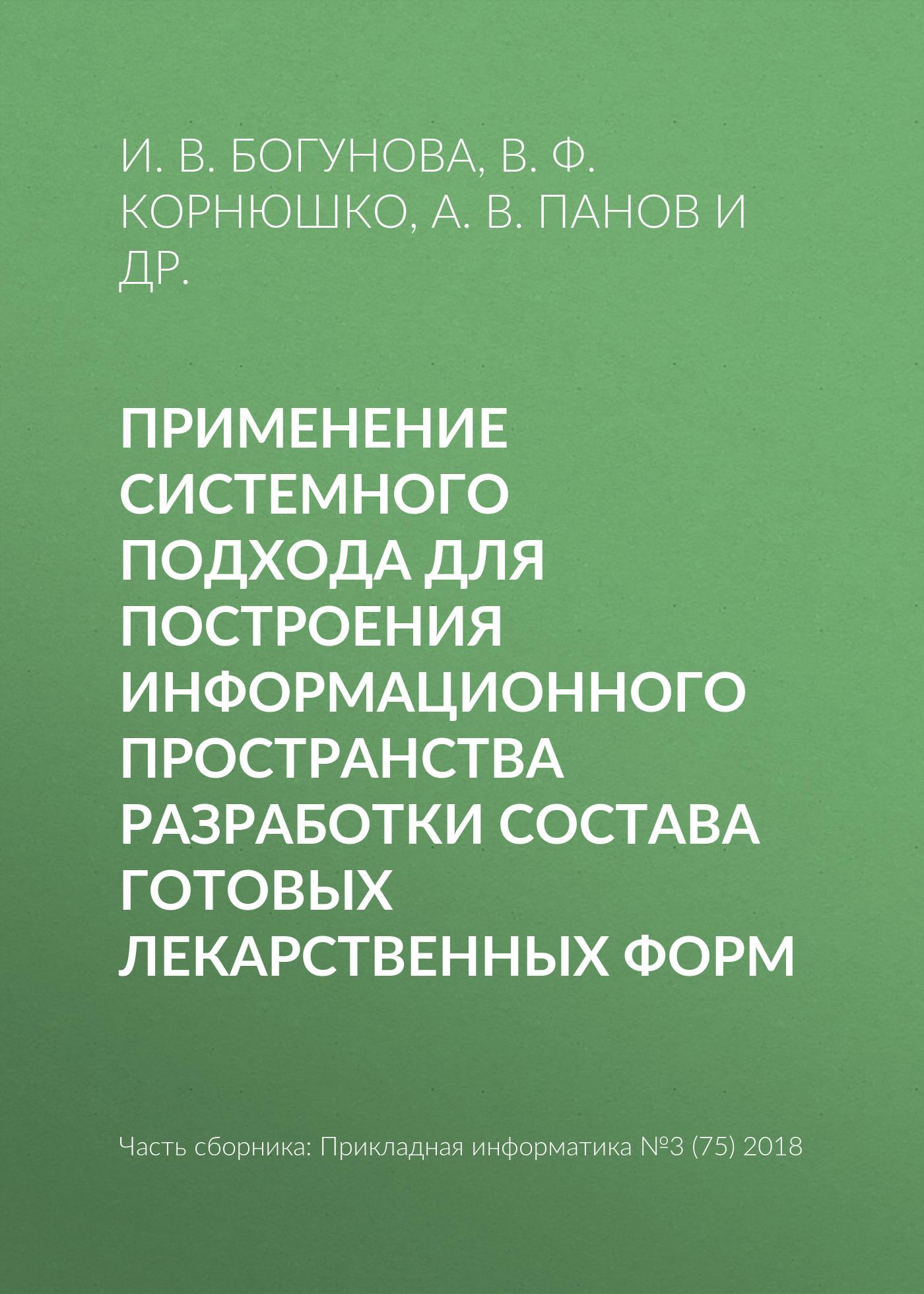 В. Ф. Корнюшко Применение системного подхода для построения информационного пространства разработки состава готовых лекарственных форм