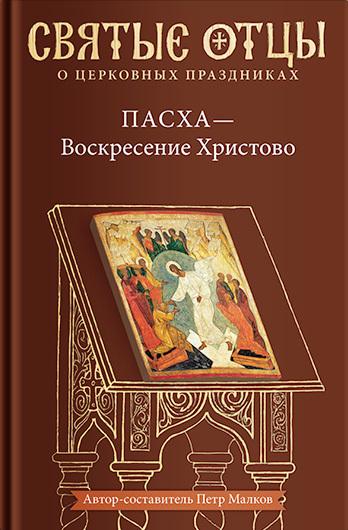 Антология, Петр Малков - Пасха – Воскресение Христово. Антология святоотеческих проповедей