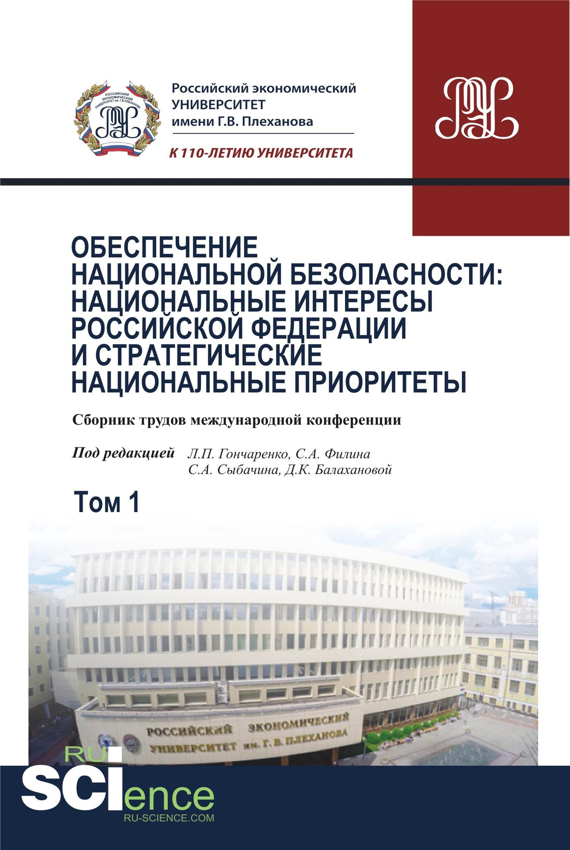 Обеспечение национальной безопасности: национальные интересы Российской Федерации и стратегические национальные приоритеты. Ч. 1