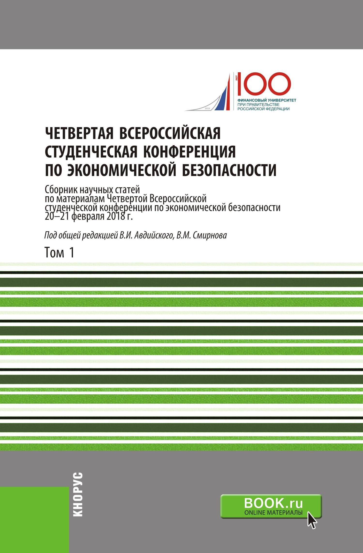 Четвертая Всероссийская студенческая конференция по экономической безопасности. Том 1