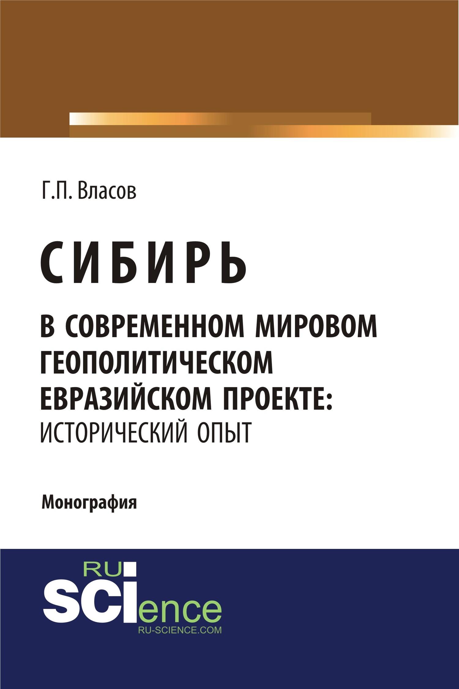 Г. П. Власов Сибирь в современном мировом геополитическом евразийском проекте: исторический опыт