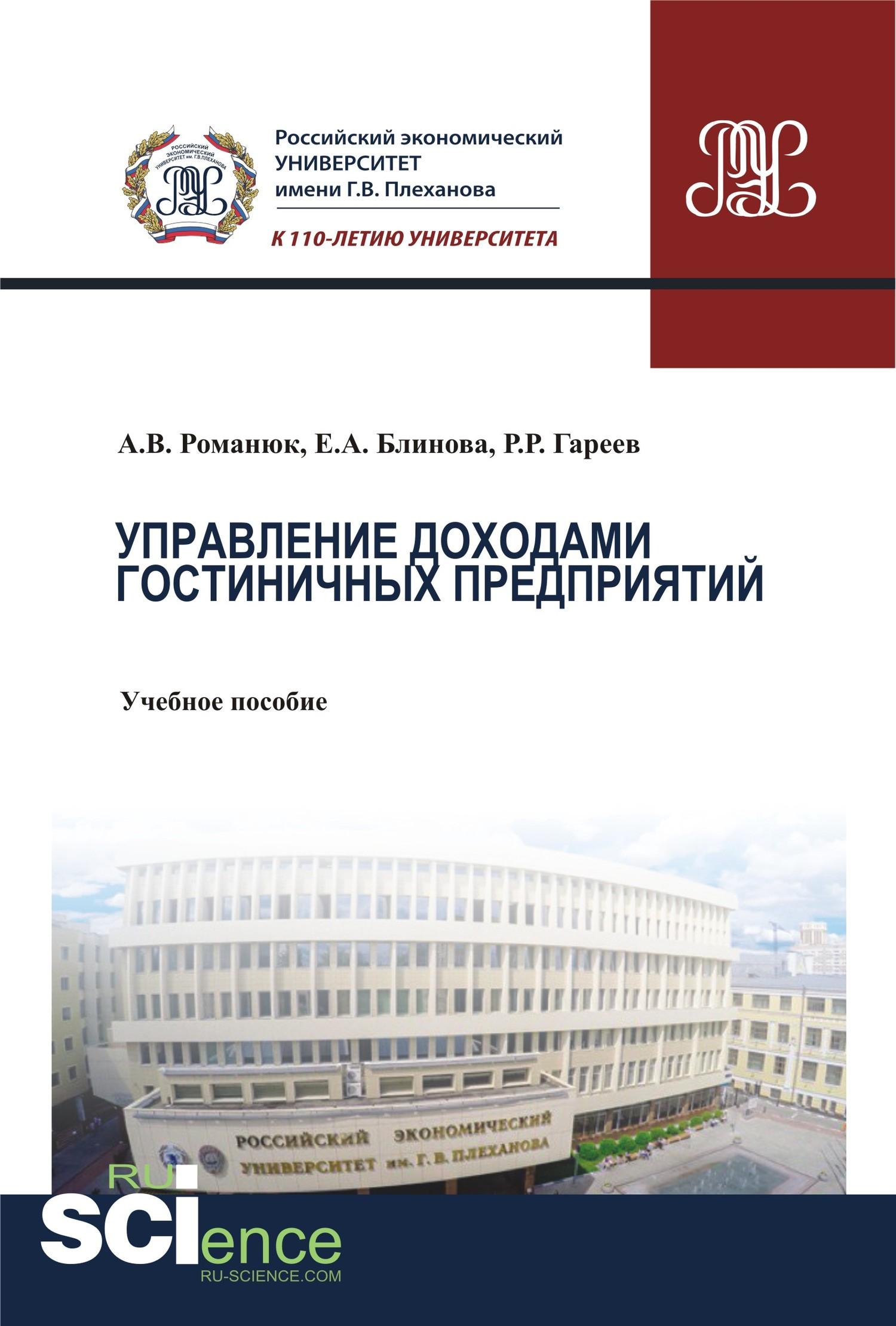 А. В. Романюк Управление доходами гостиничных предприятий. Учебное пособие