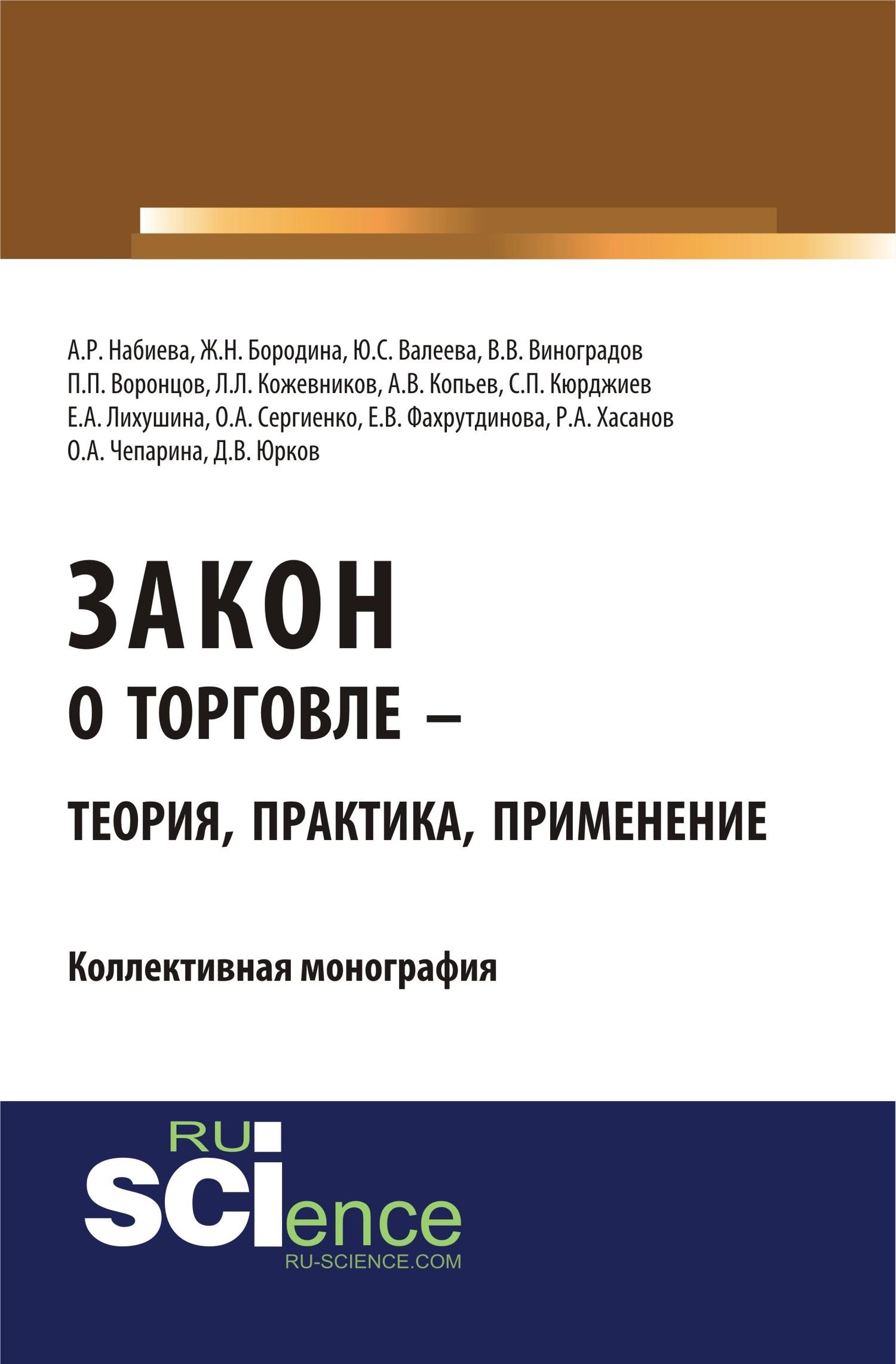 Коллектив авторов Закон о торговле – теория, практика, применение