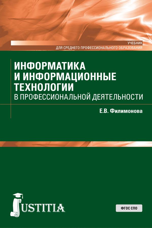 Е. В. Филимонова Информатика и информационные технологии в профессиональной деятельности е в золотова основы кадастра территориальные информационные системы