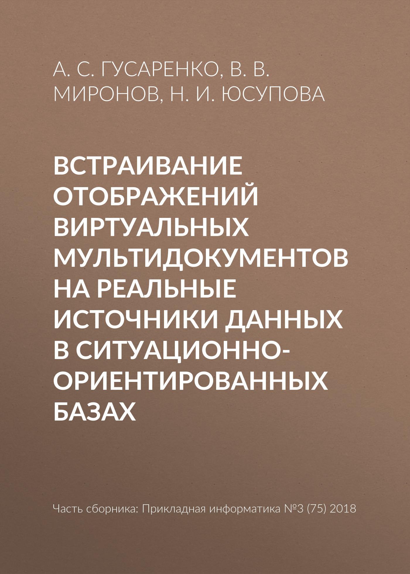 А. С. Гусаренко Встраивание отображений виртуальных мультидокументов на реальные источники данных в ситуационно-ориентированных базах