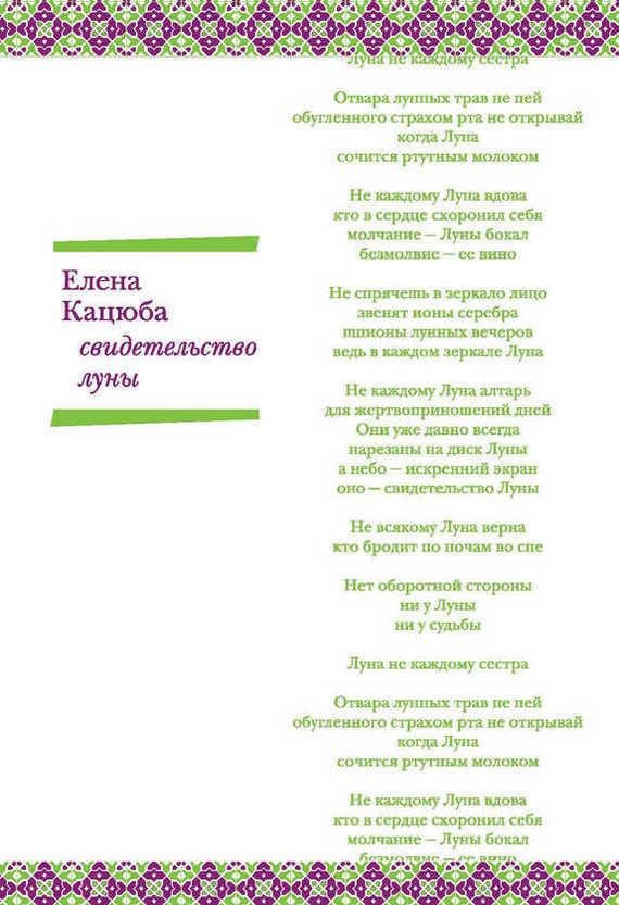 Елена Кацюба Свидетельство Луны