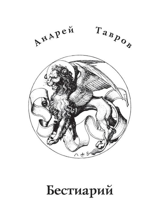 Андрей Тавров Бестиарий