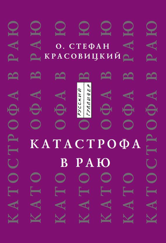 Стефан Красовицкий - Катастрофа в Раю (статьи, доклады, интервью)