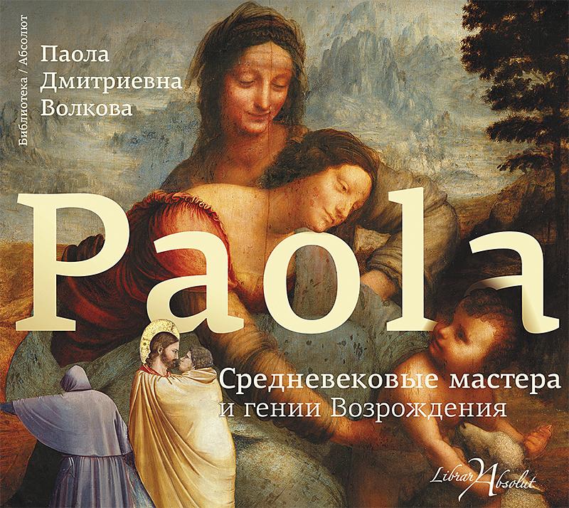 Паола Волкова Средневековые мастера и гении Возрождения цены