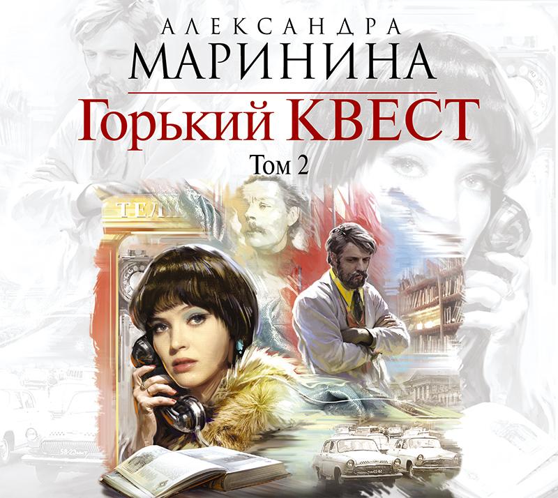 МАРИНИНА ГОРЬКИЙ КВЕСТ ТОМ 3 СКАЧАТЬ БЕСПЛАТНО